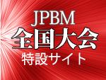 JPBM全国大会 2015年7月17日開催!