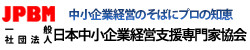 一般社団法人 日本中小企業経営支援専門家協会 公式ホームページ