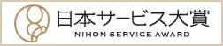 日本初。優れたサービスを表彰する制度がはじまります。