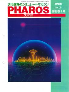 初期のPHAROS(1988年)