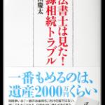 【書籍紹介】おおさか法務事務所書籍 ご案内