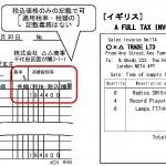 [コラム] 消費税軽減税率とインボイス方式