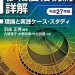 『移転価格税制詳解』(大蔵財務協会)特別価格での販売のご案内