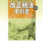 『平成28年度改正税法の手引き』特設サイト設置のお知らせ