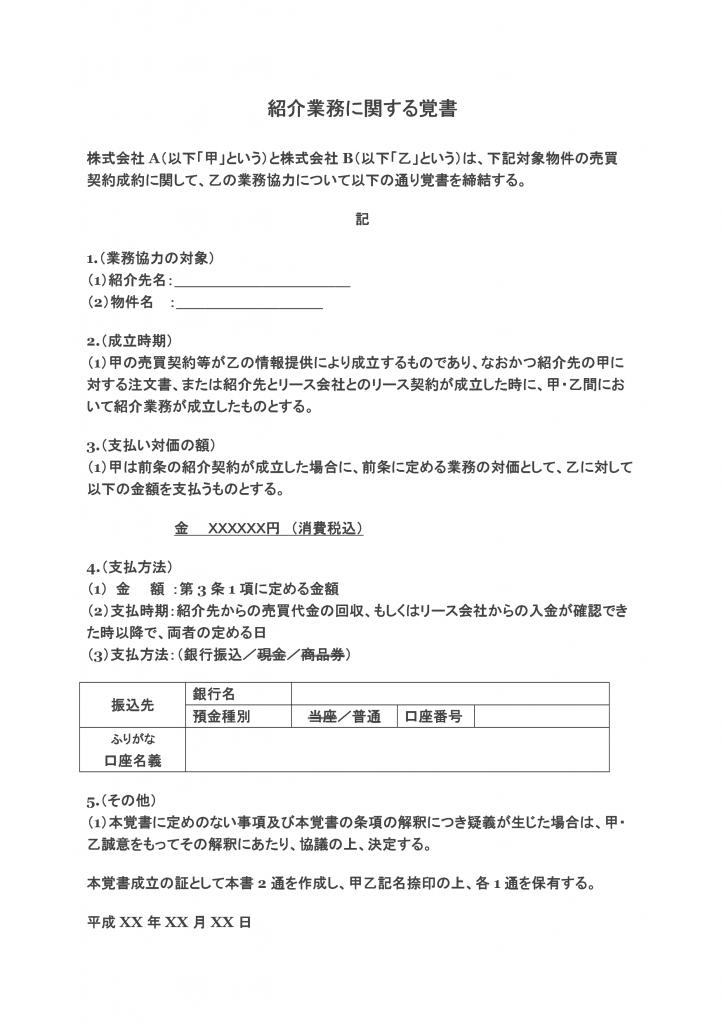 紹介業務に関する覚書
