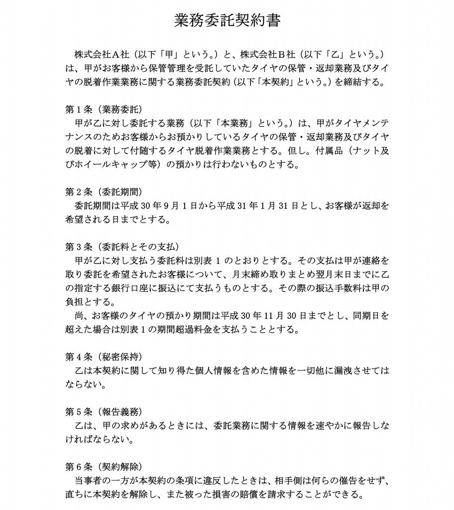 業務委託契約書-001