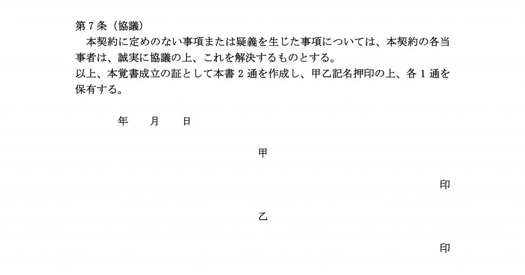 業務委託契約書-002