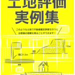 会員特別研修にて「地積規模の大きな宅地」評価の実務課題を解説