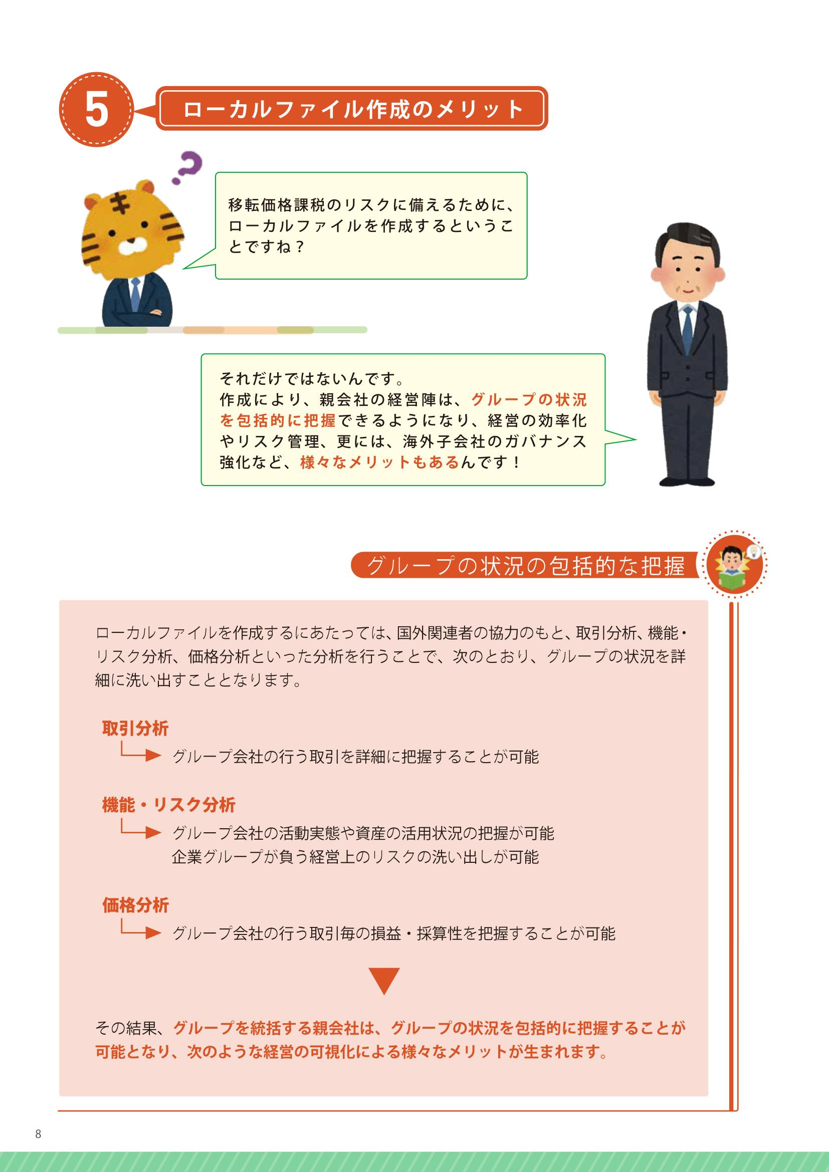 tpinfo_gaiyou-10
